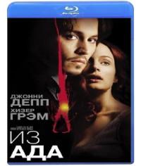 Из ада [Blu-Ray]