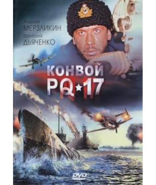 Конвой PQ-17 [1 DVD]
