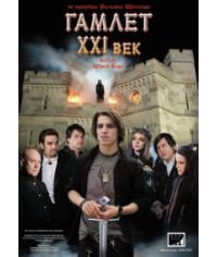 Гамлет XXI век [1 DVD]