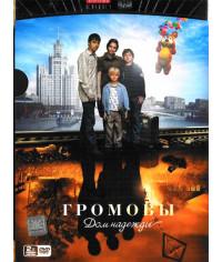 Громовы. 1-2 [1 DVD]