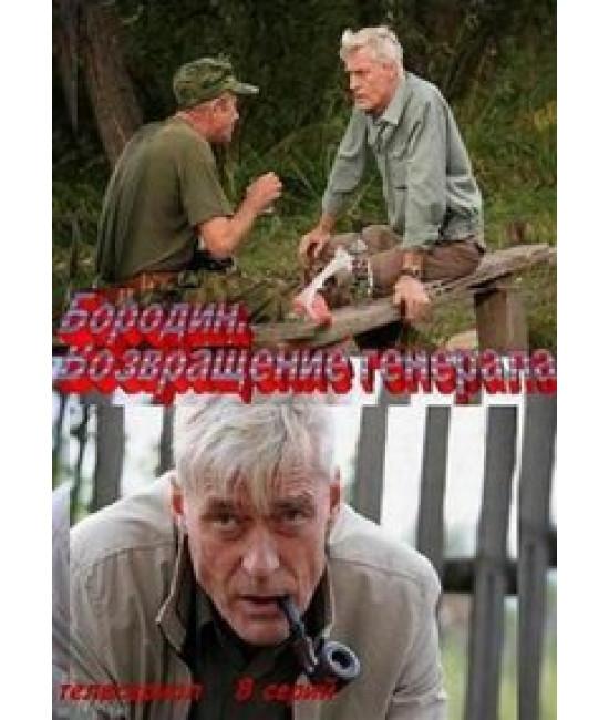 Бородин. Возвращение генерала [1 DVD]