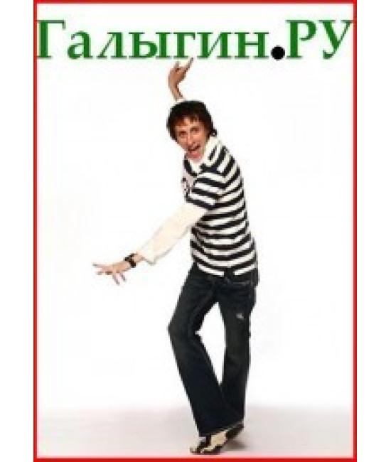 Галыгин.ру [1 DVD]