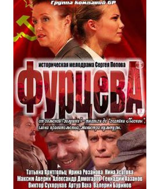 Фурцева. Легенда о Екатерине [1 DVD]