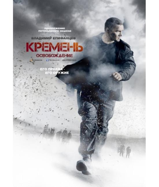 Кремень. Освобождение [DVD]