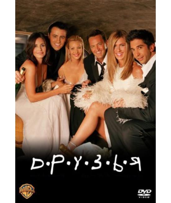 Друзья (1-10 сезоны) [11 DVD]