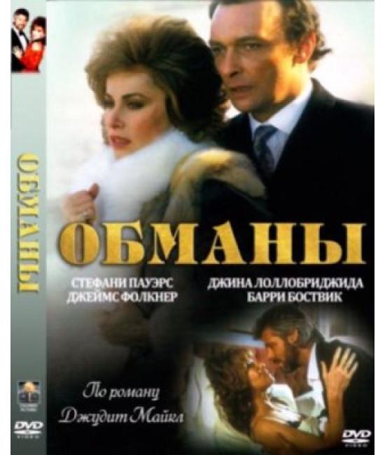 Обманы [1 DVD]