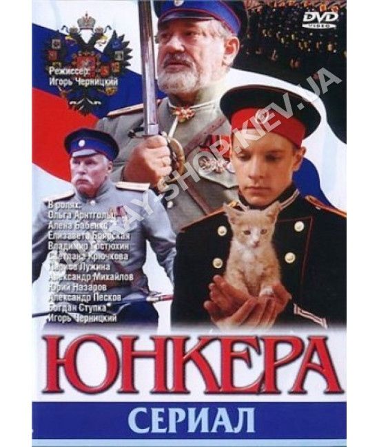 Юнкера [1 DVD]