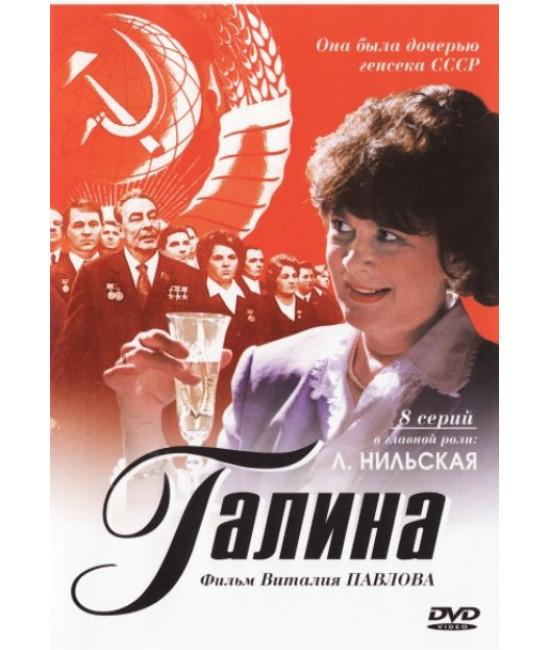 Галина [1 DVD]