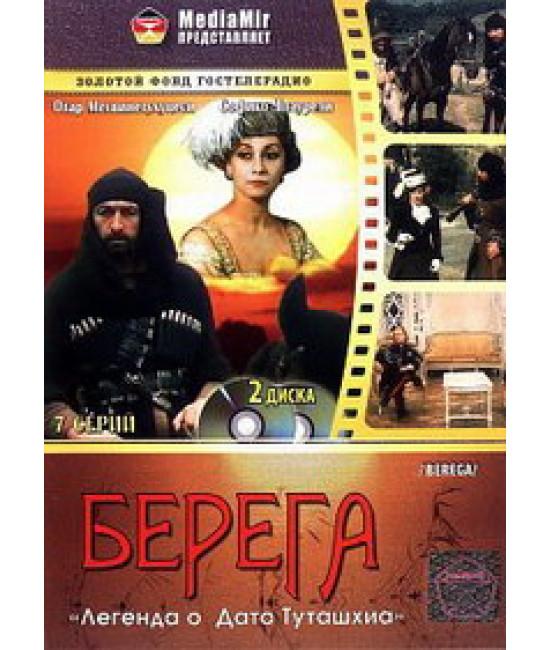 Берега [1 DVD]