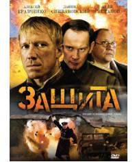 Защита [1 DVD]