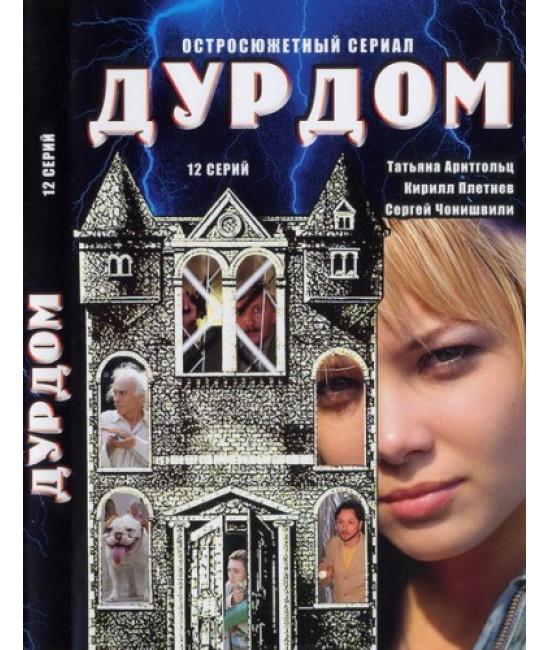 Дурдом [1 DVD]