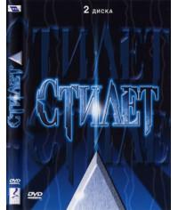 Стилет (1-2 сезоны) [2 DVD]