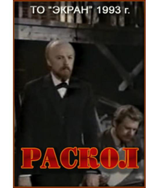Раскол [1 DVD]