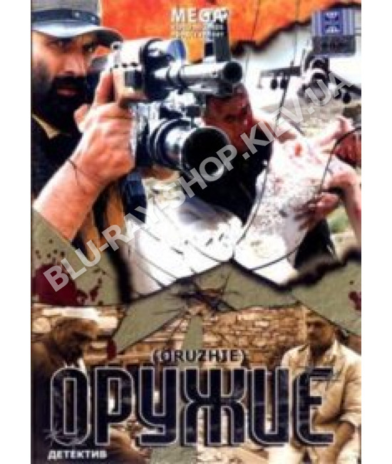 Оружие [1 DVD]