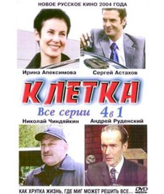 Клетка [1 DVD]