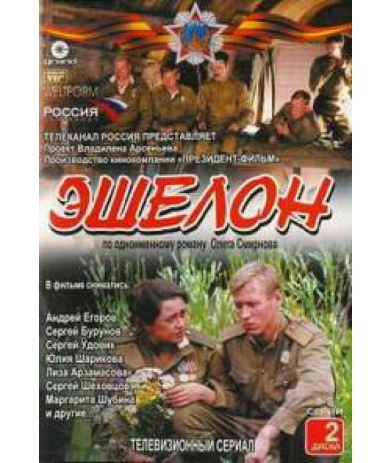 Эшелон [1 DVD]