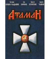 Атаман [1 DVD]
