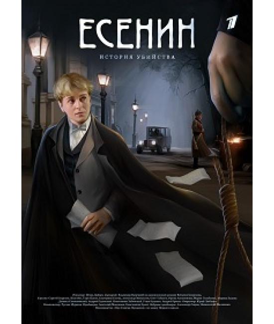 Есенин [1 DVD]