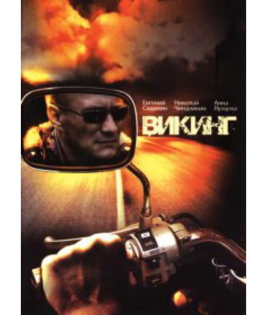 Викинг [1 DVD]