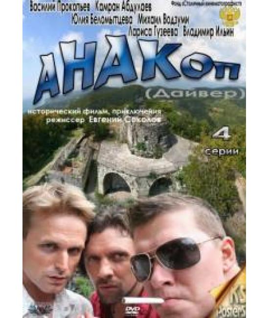 Анакоп [1 DVD]