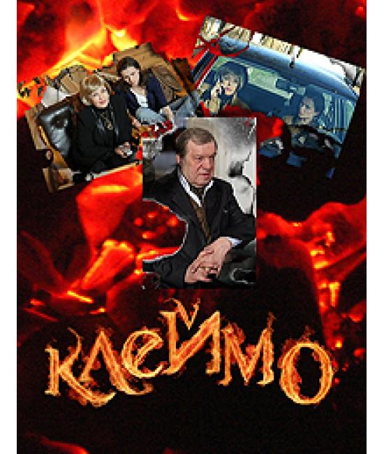 Клеймо [1 DVD]