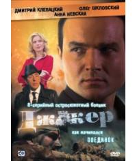 Джокер (1-2 сезон) [2 DVD]