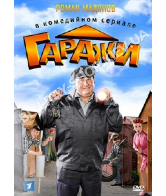 Гаражи [1 DVD]