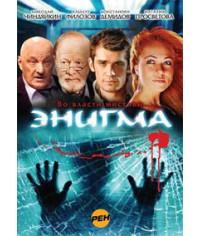Энигма [1 DVD]