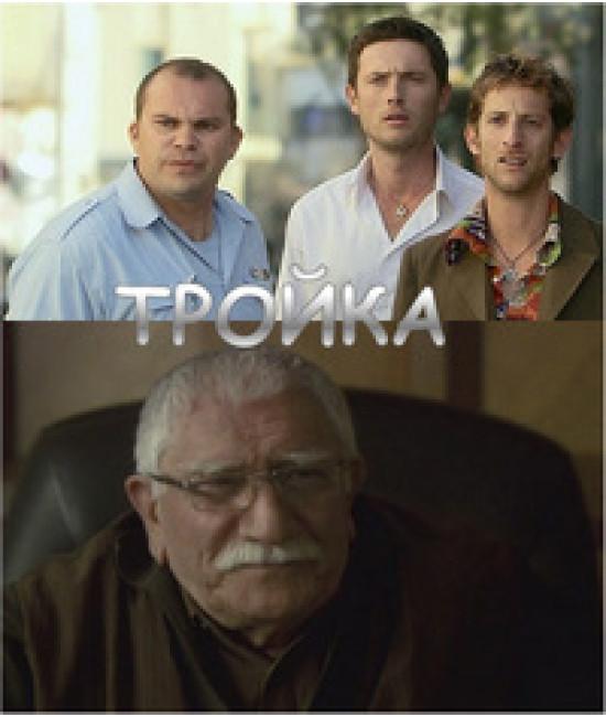 Тройка [1 DVD]