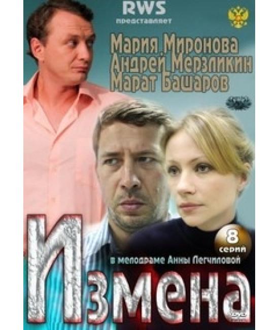 Измена [1 DVD]