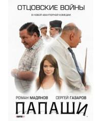 Папаши [1 DVD]