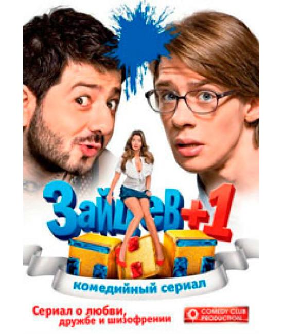 Зайцев +1 [1 DVD]