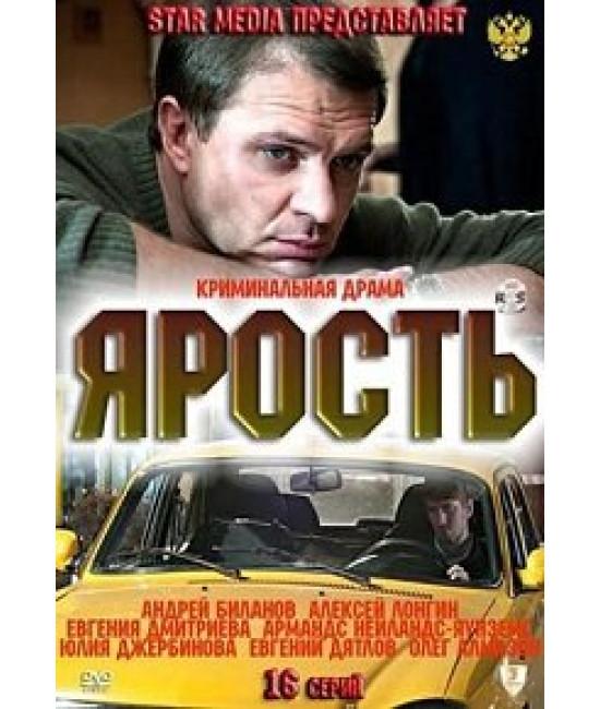 Ярость [1 DVD]