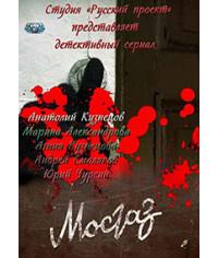 МосГаз [1 DVD]