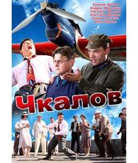 Чкалов [1 DVD]