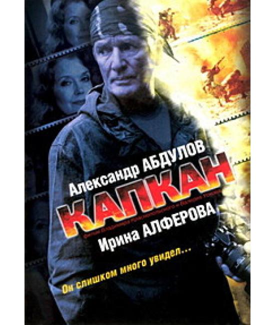 Капкан [1 DVD]