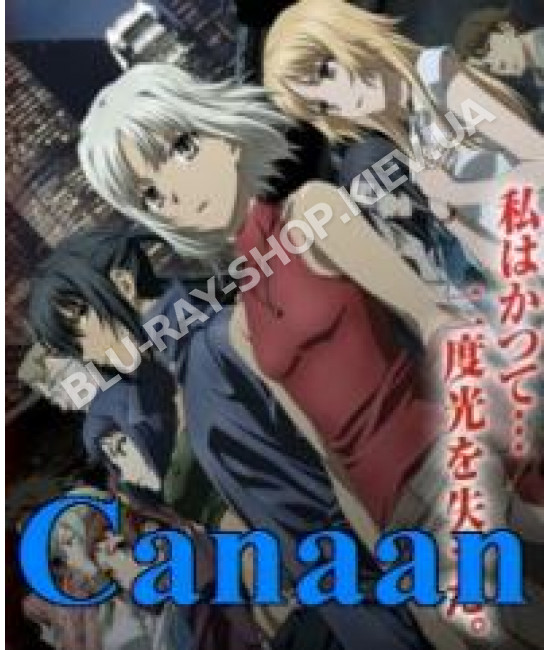 Ханаан [1 DVD]