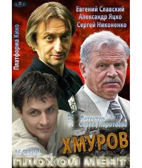 Хмуров [1 DVD]