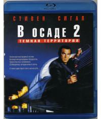 В осаде 2: Темная территория [Blu-Ray]