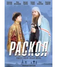 Раскол [2 DVD]