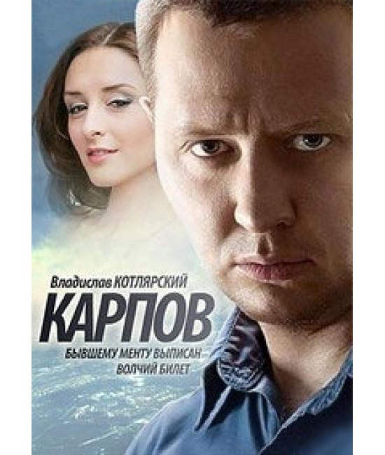 Карпов 1-3 [6 DVD]