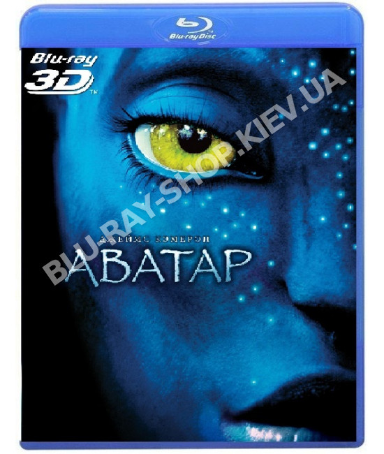 Аватар [3D/2D Blu-Ray]