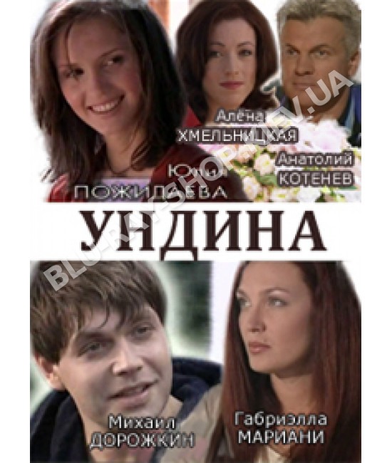 Ундина [3 DVD]
