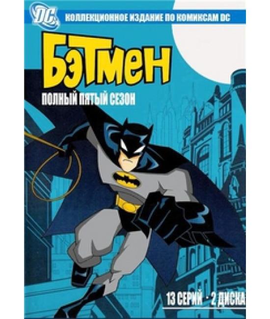 Бэтмэн (4 сезона из 4) [2 DVD]