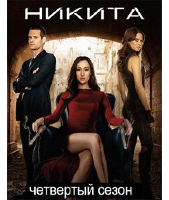 Никита (4 сезон) [DVD]