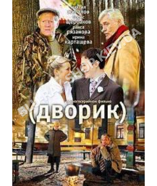 Дворик [8 DVD]