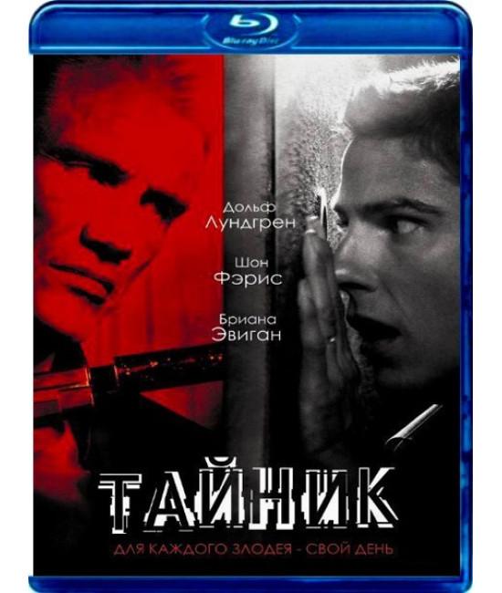 Тайник [Blu-ray]