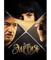 Элегия [Blu-ray]