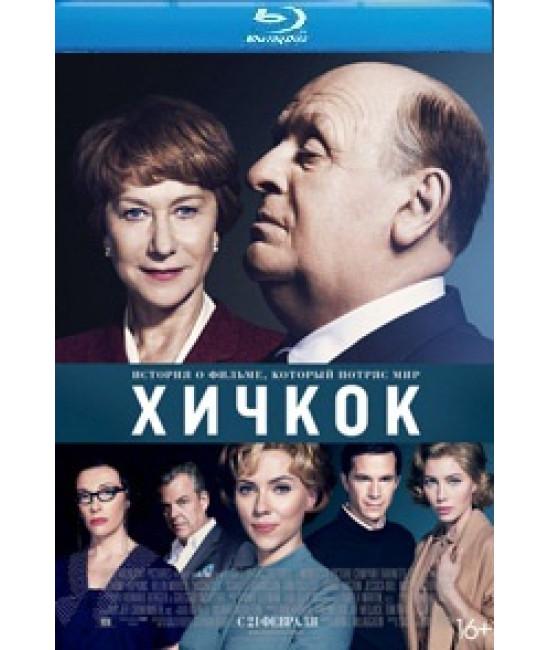 Хичкок [Blu-ray]