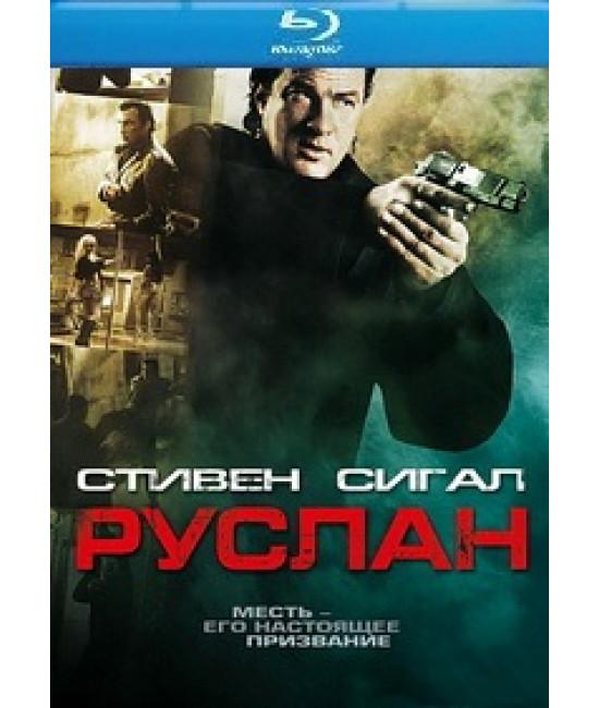 Руслан [Blu-ray]